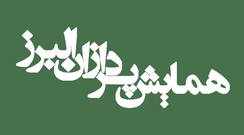 همایش پردازان البرز